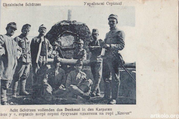 УСС на старих листівках