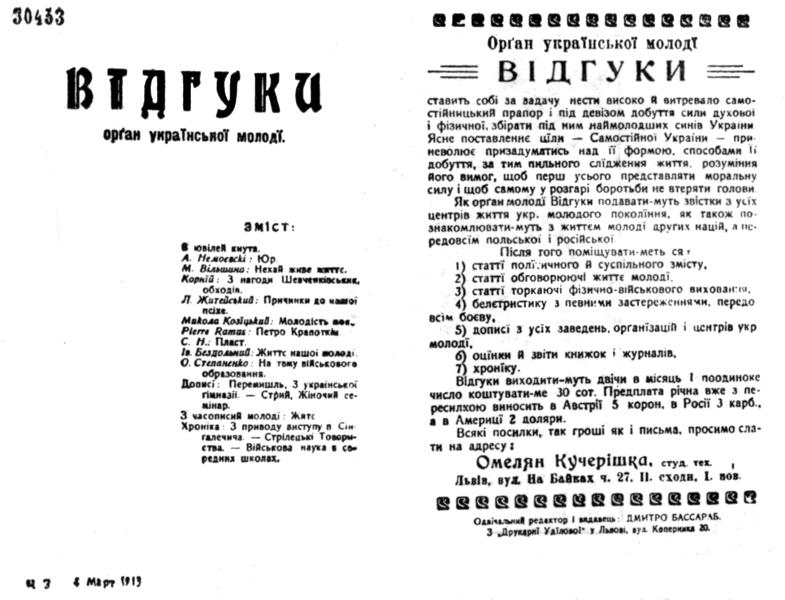 """Перша та остання сторінка """"Відгуків"""", 1913"""