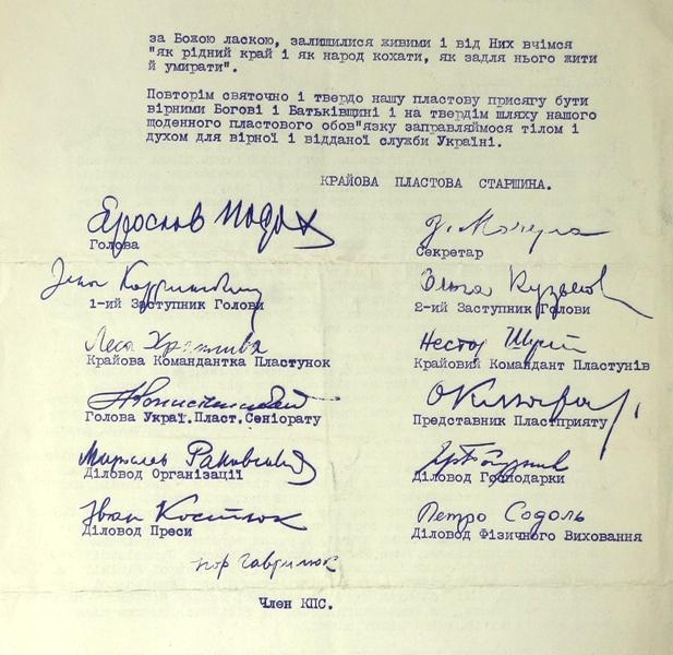 Заклик у 40-річчя відновлення державности України