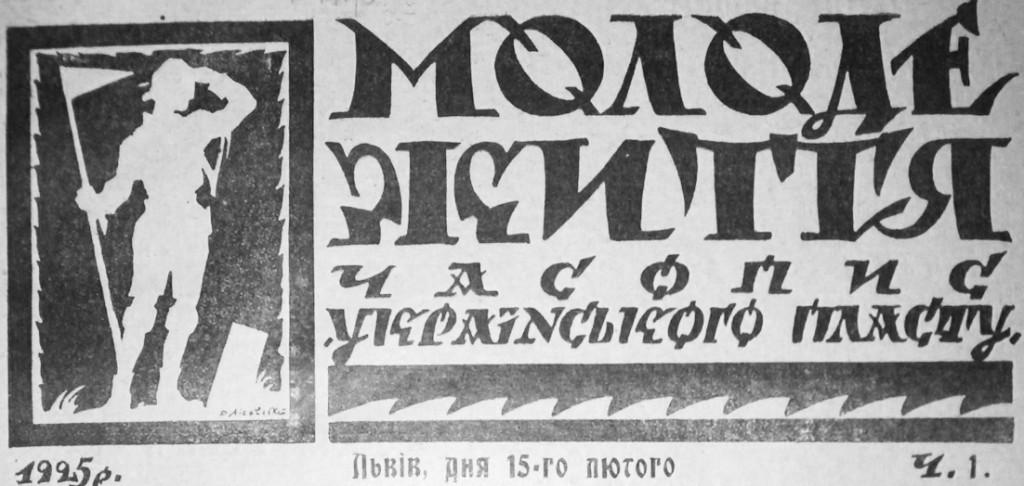 Одна з робіт Р.Лісовського, авторський шрифт якого взятий за основу взятий за основу для корпоративного шрифту у бренд-буці Пласту