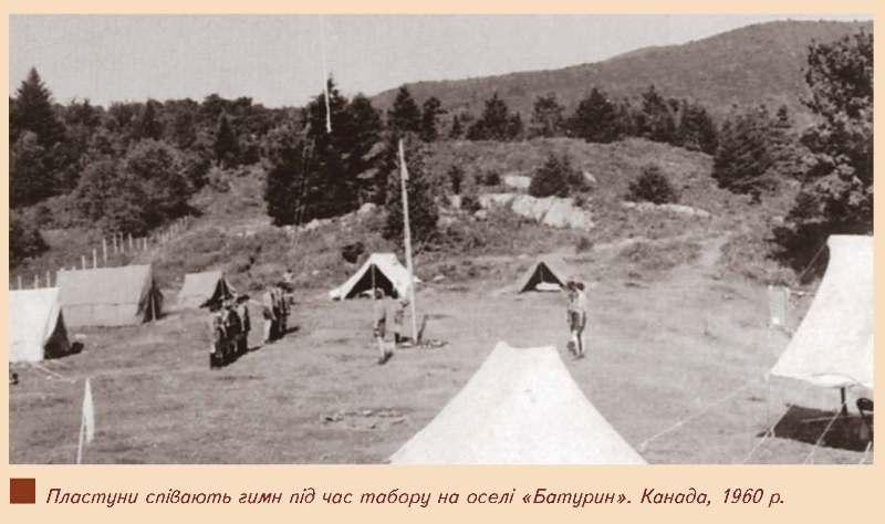 """Пластуни співають гімн Пласту під час табору на оселі """"Батурин"""", 1960"""