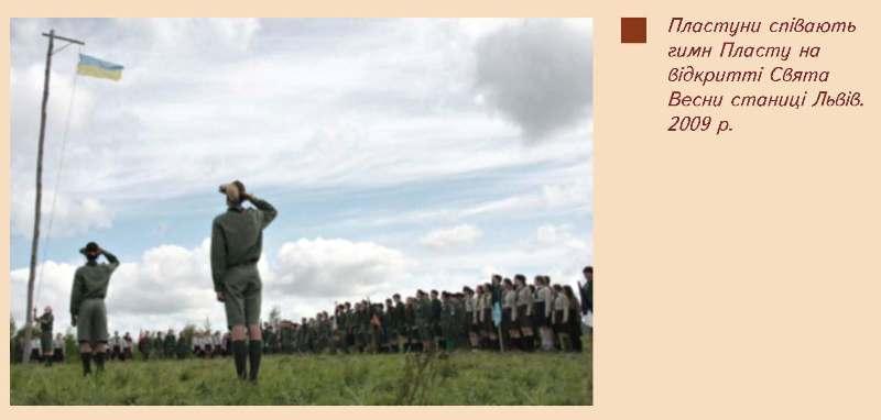 Виконання гімну Пласту на відкритті Свята Весни Станиці Львів, 2009