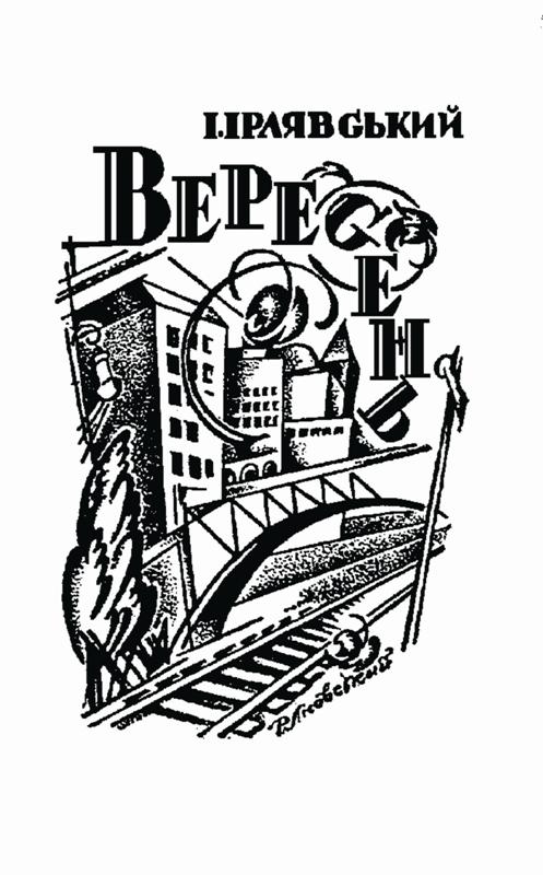 """Оформлення збірки Івана Ірлявського """"Вересень"""""""