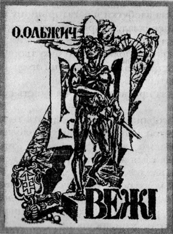 Р. Лісовський, оформлення книги Ольжича