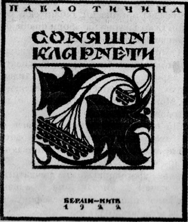"""Р. Лісовський, оформлення """"Сонячних кларнетів"""" П. Тичина"""