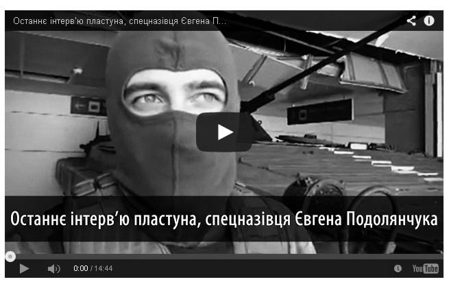 Останнє інтерв'ю пластуна, спецназівця Євгена Подолянчука