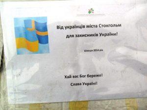 Від українців міста Стокгольма для захисників України