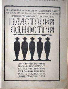 """Антін Малюца. Обкладинка видання """"Пластовий однострій"""", 1927"""