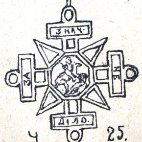 Антін Малюца, 1927, Пластовий однострій, арк. 97, рис. 25