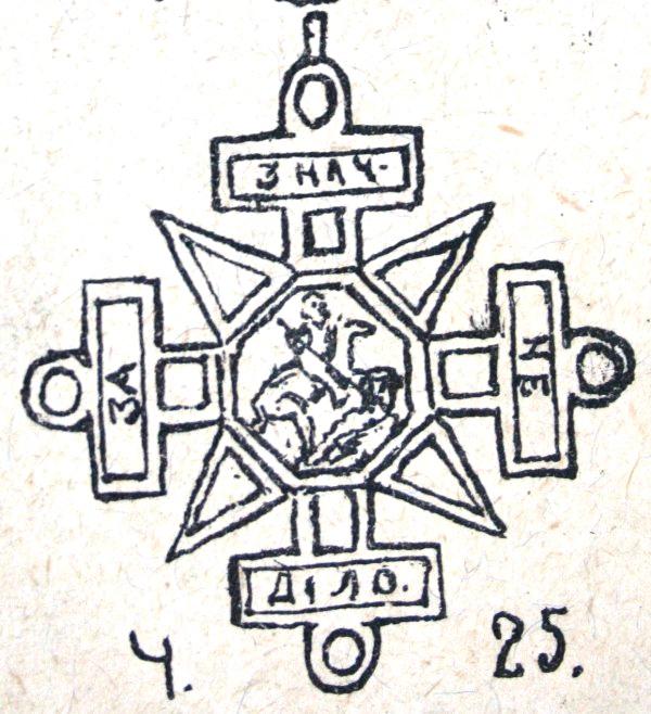 Антін Малюца: автор пластового Бронзового Хреста за геройський чин