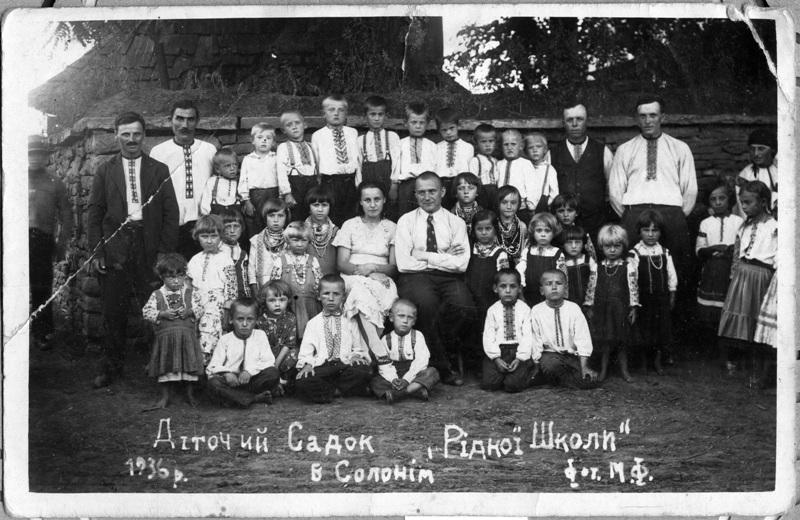 Дитячий садок від Рідної школи 1936