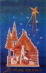 """Листівка """"Різдво"""", без даних"""
