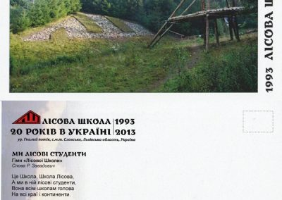 20 років ЛШ в Україні