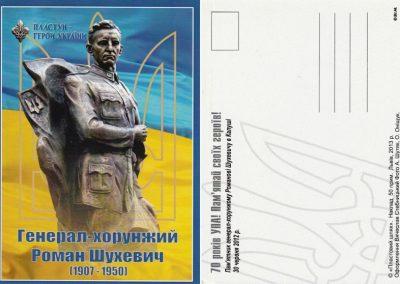 Генерал-хорунжий Роман Шухевич