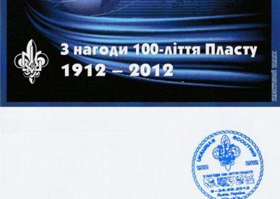 З нагоди 100-ліття: 1912-2012