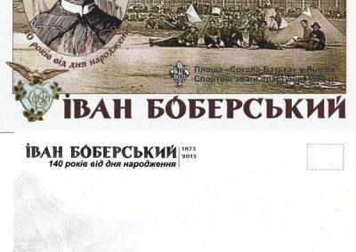 Іван Боберський