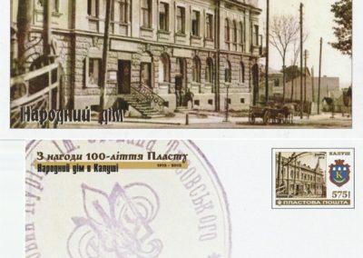 Народний дім у Калуші