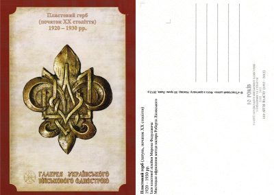 Пластовий герб 1920