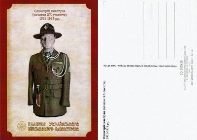 Пластовий однострій юнака 1911