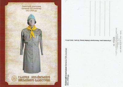 Пластовий однострій юначки 1911