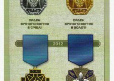 Пластові нагороди