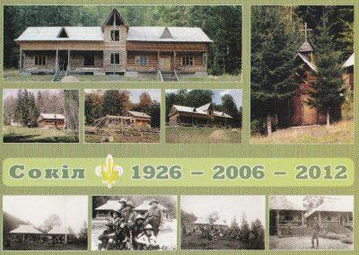 Сокіл - 1926-2006-2012