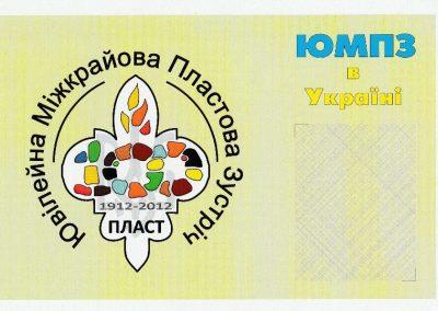 ЮМПЗ 2012 в Україні