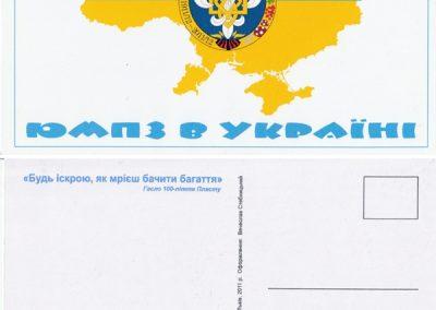 ЮМПЗ в Україні 2012