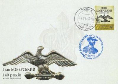 Конверт - Іван Боберський