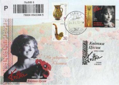 Конверт - Квітка Цісик
