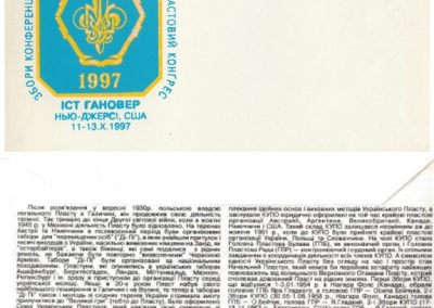 Конверт - КУПО 1997
