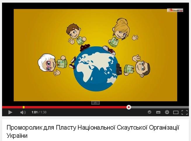 Промо-ролик Львівського осередку Пласту