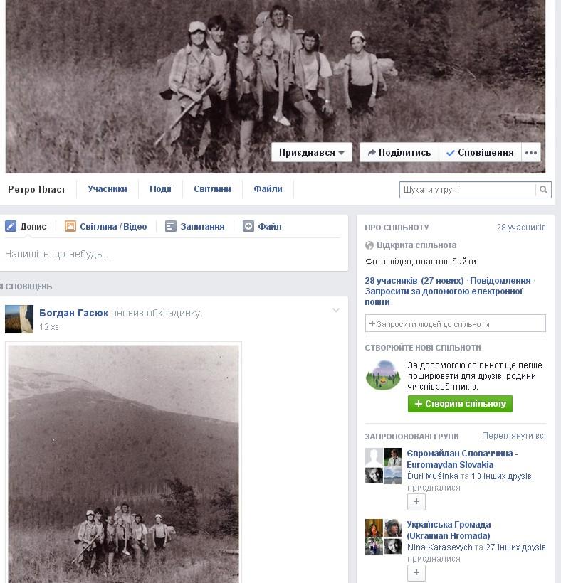 Ретро Пласт – нова пластова група на фейсбуці