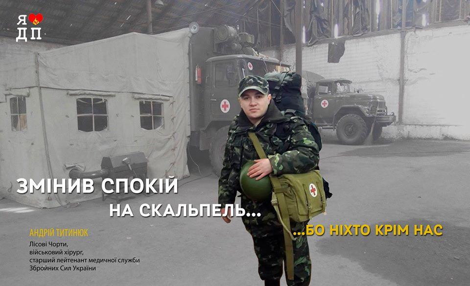 Андрій Титинюк - старший лейтенант медичної служби