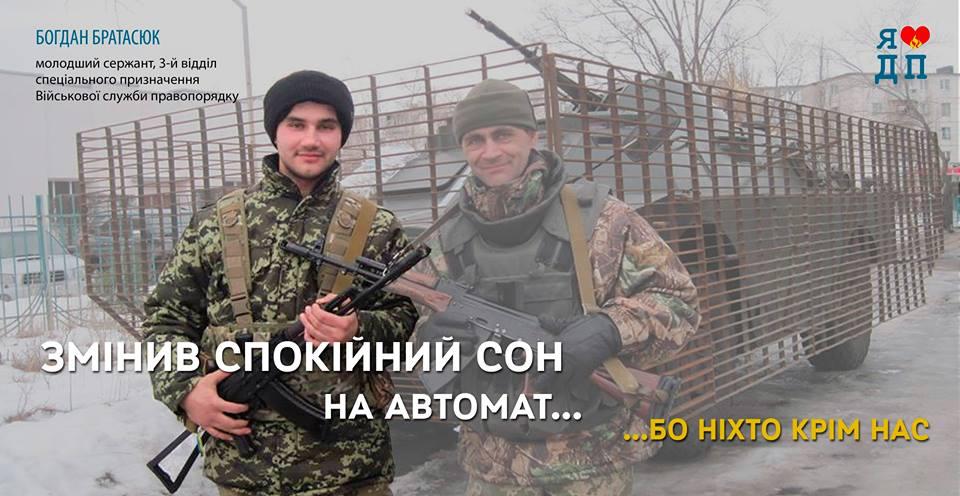Богдан Братасюк - молодший сержант ВСП ЗСУ