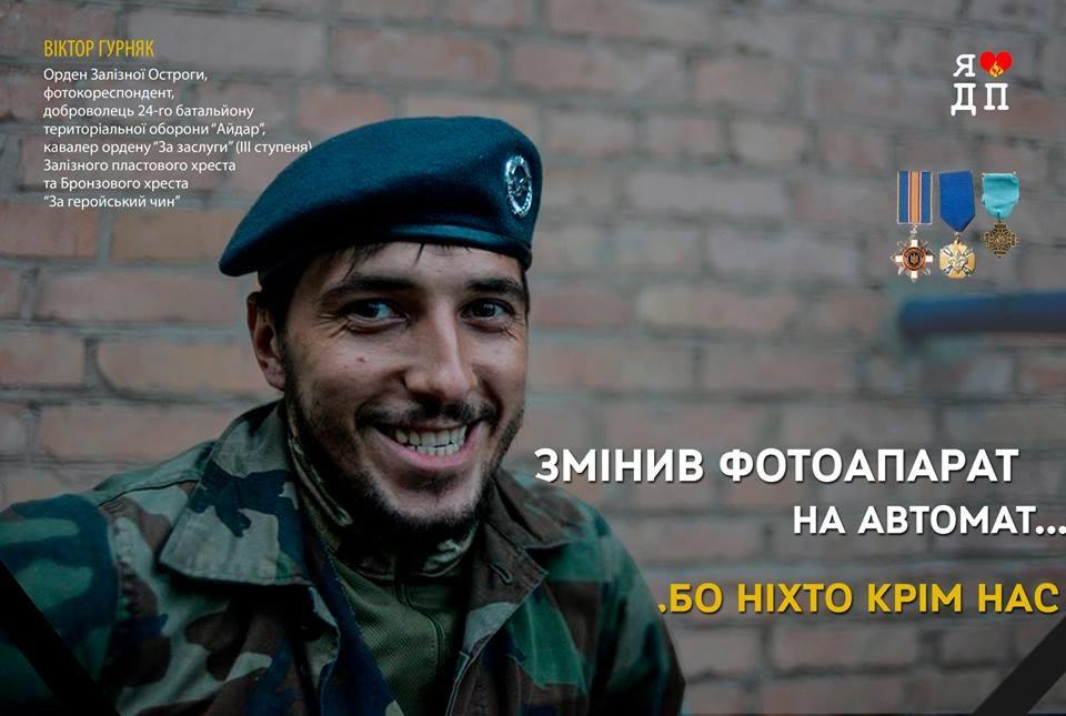 Віктор Гурняк - фотокореспондент