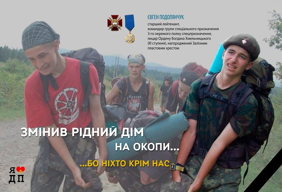 Євген Подолянчук - старший лейтенант спецназу