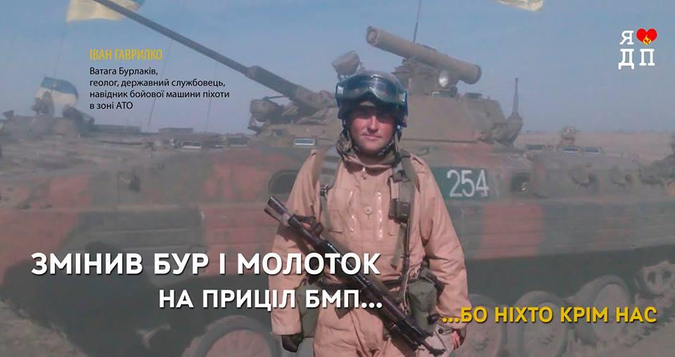 Іван Гаврилко - геолог, державний службовець