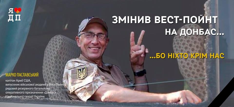 Марко Паславський - капітан Армії США, рядовий батальйону Донбас