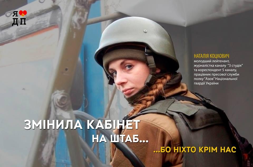 Наталія Коцкович - журналіст