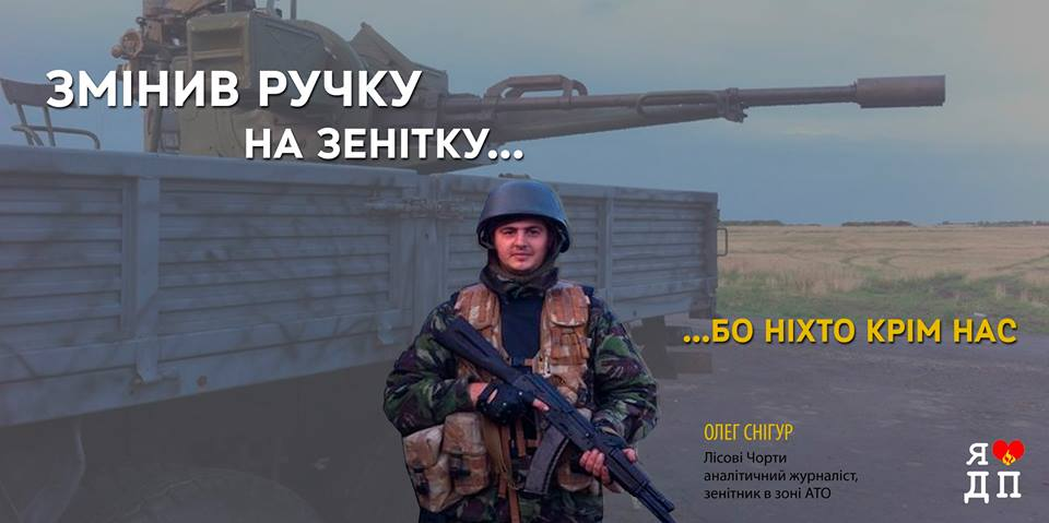 Олег Снігур - журналіст