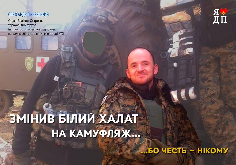 Олександр Лінчевський - торакальний хірург