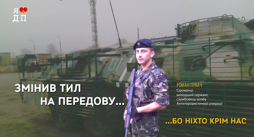 Роман Пукач - молодший сержант