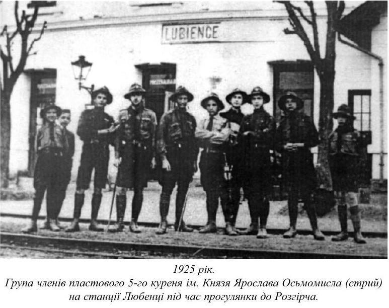 1925 рік - група членів пластового 5 куреня імю Князя Ярослава Осьмомисла