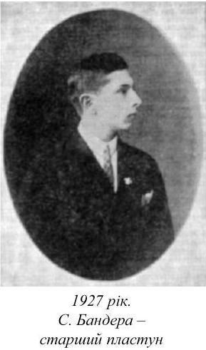 1927 рік - Степан Бандера старший пластун