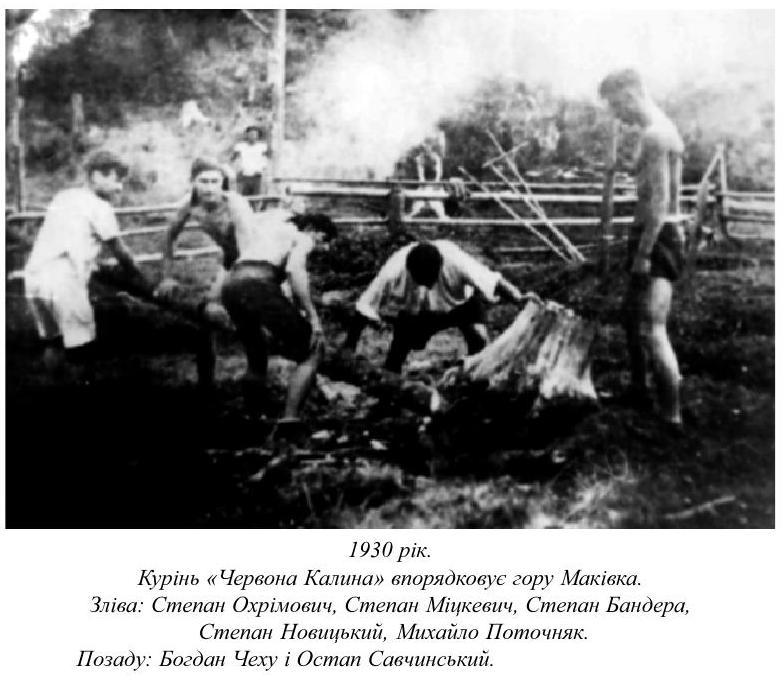 1930 рік - Курінь Червона Каолина впорядковує гору Маківка