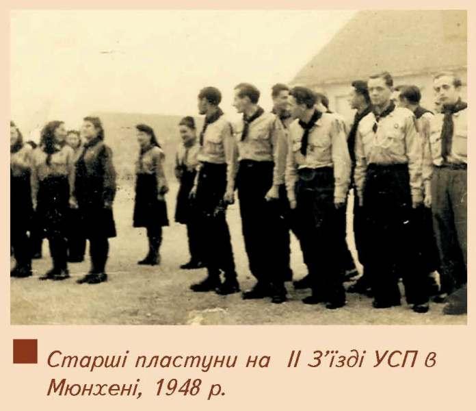 Старші пластуни на II З'їзді УСП в Мюнхені, 1948 р.