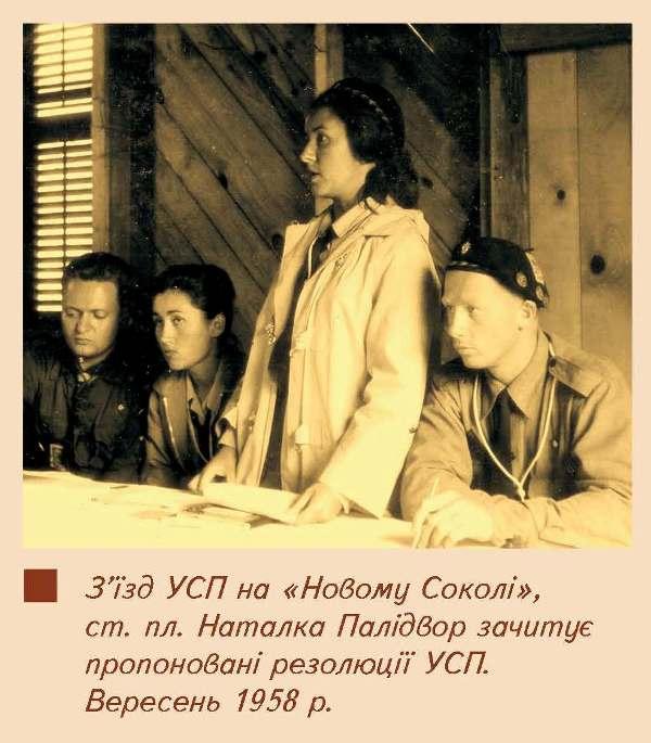 З 'їзд УСП на «Новому Соколі», ст. пл. Наталка Палідвор зачитує пропоновані резолюції УСП. Вересень 1958 р.