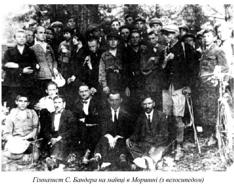 Гімназист С. Бандера в Моршині