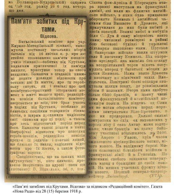 Пам'яті загиблих під Крутами. Відозва за підписом Редакційний комітет
